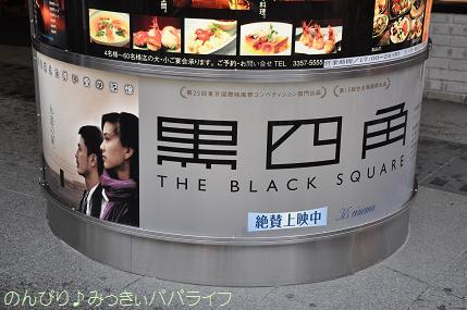 blacksquare3.jpg