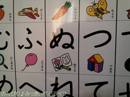 hiragana4.jpg
