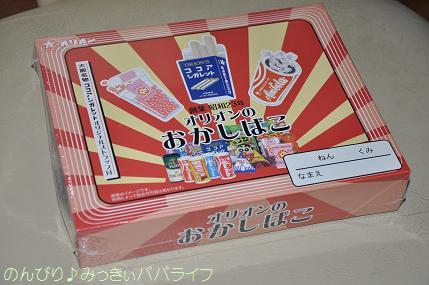 okashibox4.jpg