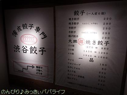 shibuyagyoza1.jpg