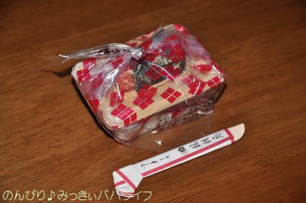 shingenmochi1.jpg