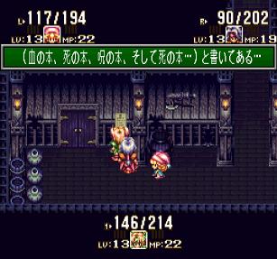 聖剣3_9-4