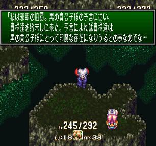 聖剣3_10-5