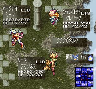 聖剣3_11-1