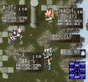 聖剣3_11-2