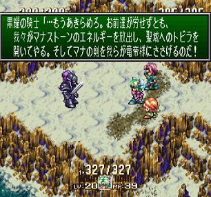 聖剣3_13-2