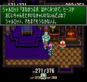 聖剣3_15-2