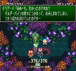 聖剣3_15-5