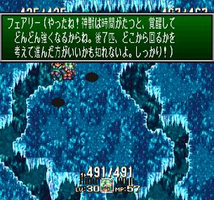聖剣3_18-7