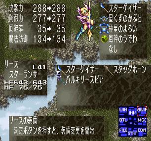 聖剣3_25-2