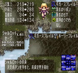 聖剣3_25-4