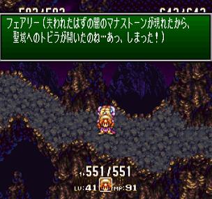 聖剣3_26-6
