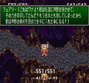 聖剣3_26-7