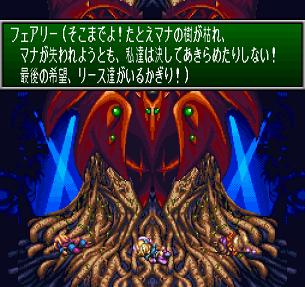 聖剣3_29-6
