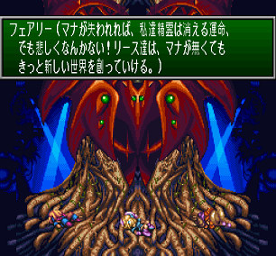 聖剣3_29-7
