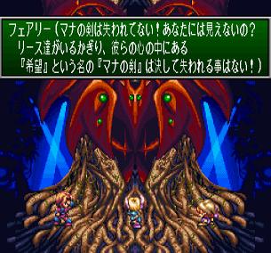 聖剣3_29-9