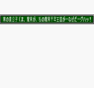 聖剣3_30-9