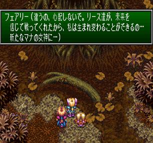 聖剣3_30-12