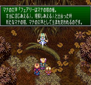 聖剣3_30-13
