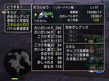 DQ10_リザードマン3