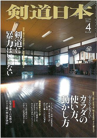 剣道日本20144月号「特集剣道に暴力はいらない」② (2)