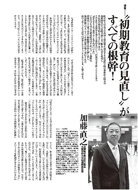 剣道日本20144月号「特集剣道に暴力はいらない」② (1)