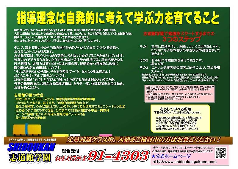 20144gatukoukoku②a