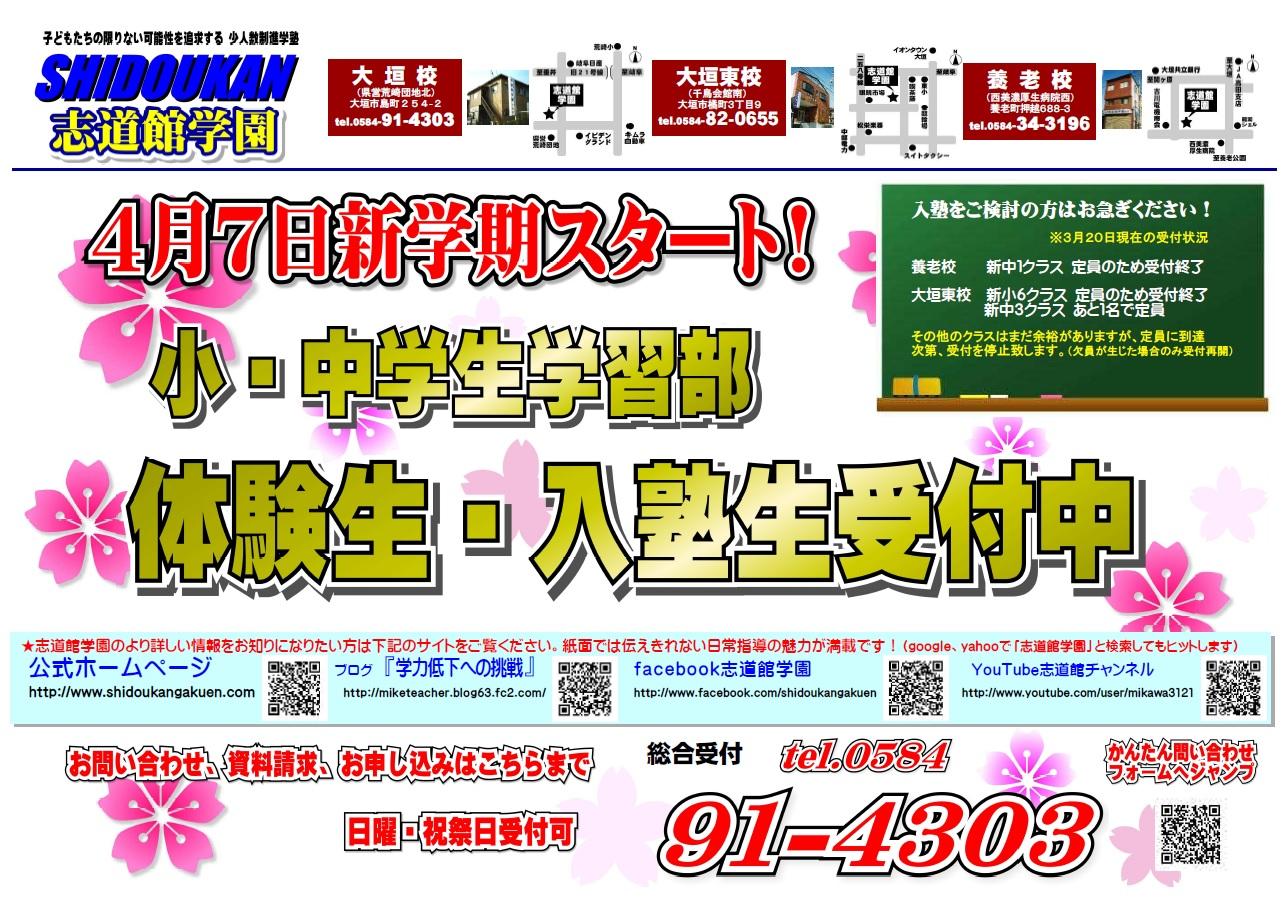 20143gatukoukoku1.jpg