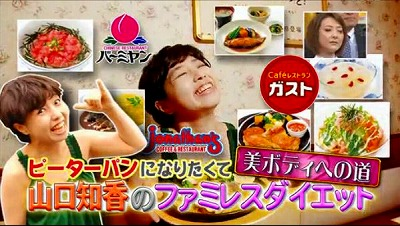 s-tomoka yamaguchi diet98