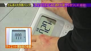 s-kozue saitoh diet7