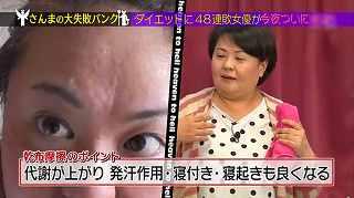 s-kozue saitoh diet6