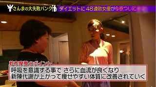 s-kozue saitoh diet5