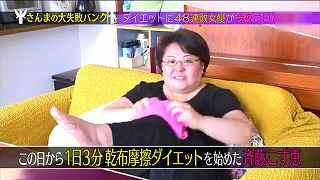 s-kozue saitoh diet4