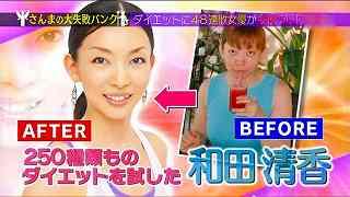 s-kozue saitoh diet3