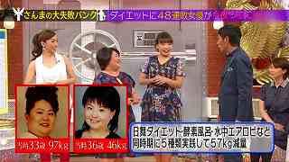 s-kozue saitoh diet2