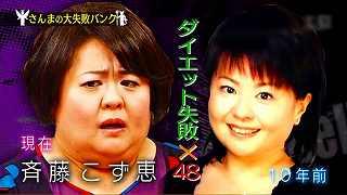 s-kozue saitoh diet1