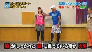 s-katsumi koba core exercise1