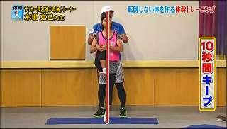 s-katsumi koba core exercise6