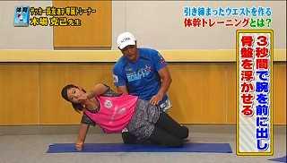 s-katsumi koba core exercise99