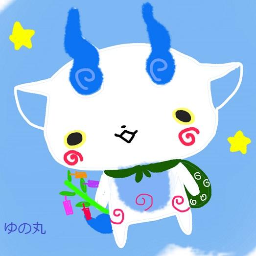 yunomaru812b.jpg