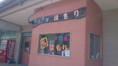 ほもり食堂 (1)