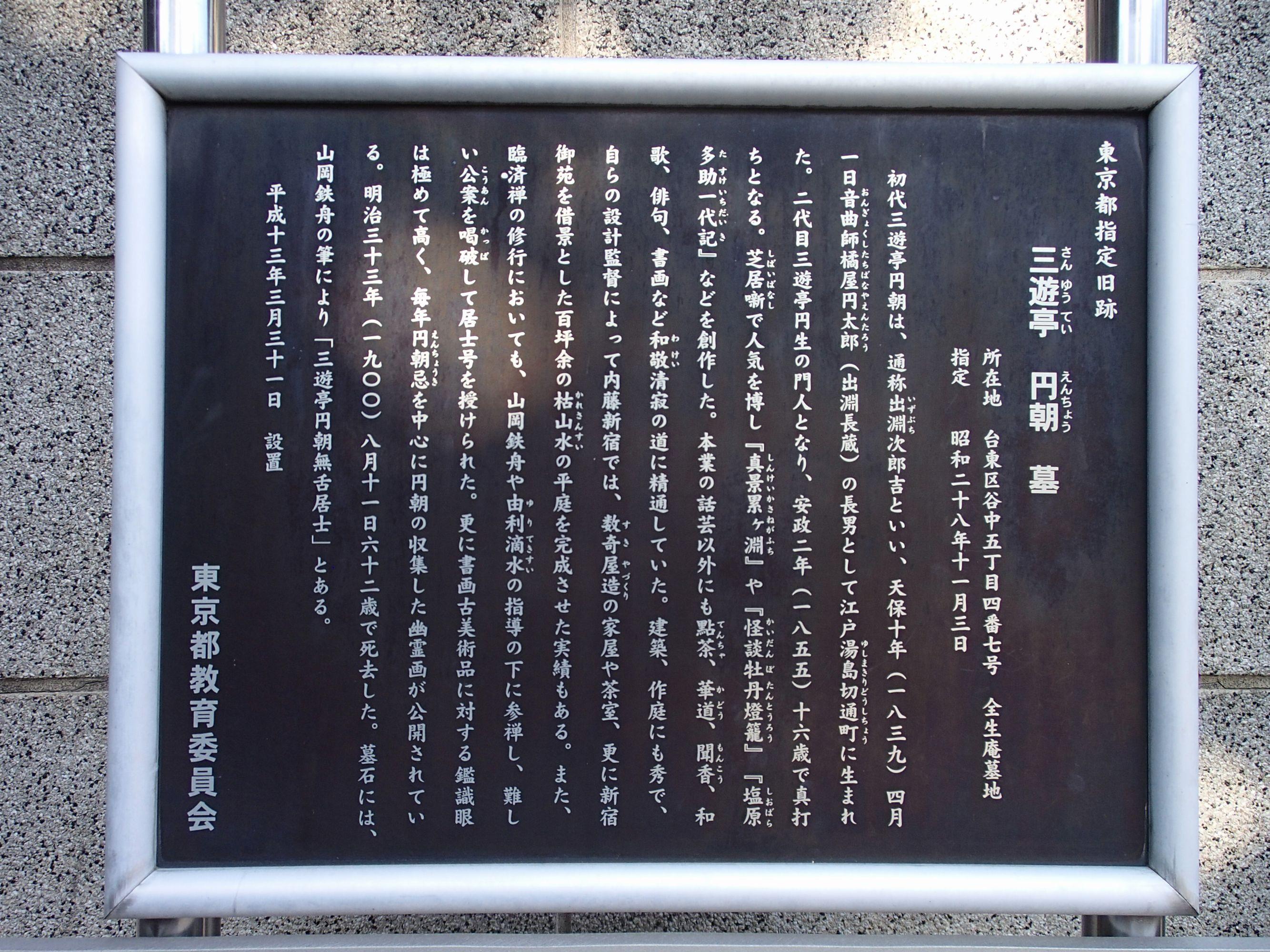 谷中圓朝まつり@全生庵~怪談噺を得意とした故・三遊亭圓朝の幽霊画コレクションを一般公開