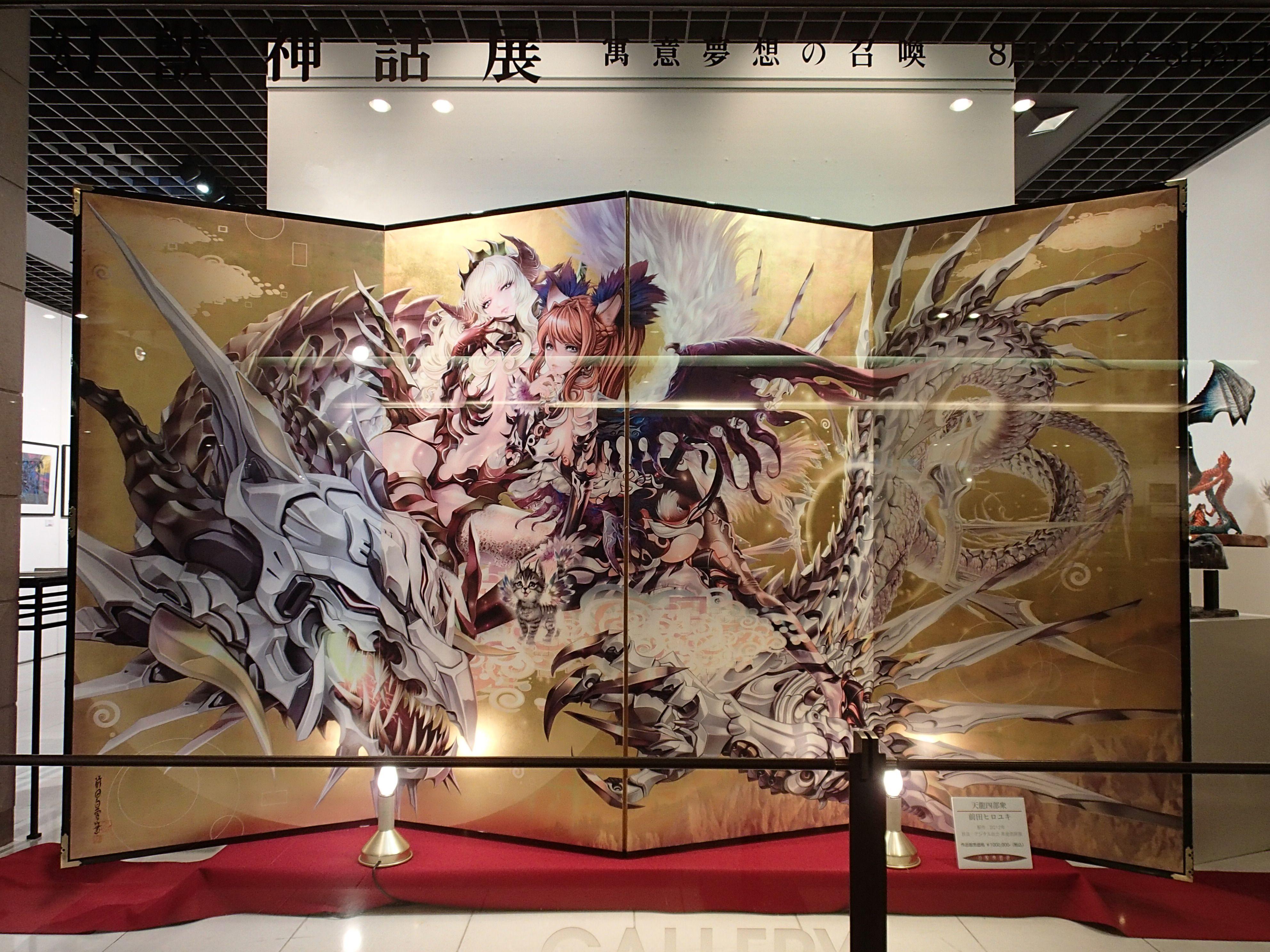 幻獣神話展 寓意夢想の召喚@渋谷bunkamuraギャラリー~ファンタジー世界に登場する空想上の生き物たちが集う幻想的な展覧会~