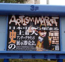 アーティズムマーケット:ARTiSM MARKET 02 -アンダーグラウンド展示即売会-