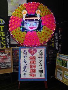 祝20周年!犬神まつり千秋楽@渋谷TSUTAYA O-EAST