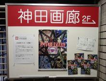 村崎百郎館完成記念祭@神田画廊