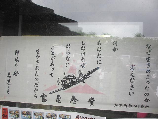 知覧茶屋2