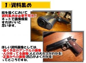 銃描き方講座1