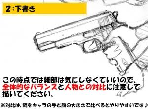 銃描き方講座2
