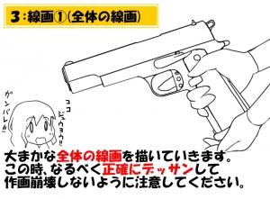 銃描き方講座3